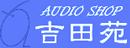 吉田苑 オーディオ機器【アンプ・スピーカー・PCオーディオ】